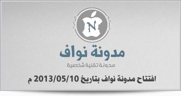 Logo_wp_NawafBlog