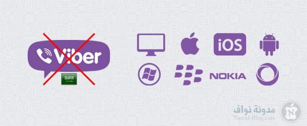 Block_viber_in_saudiarabia