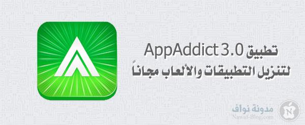 appaddict_600