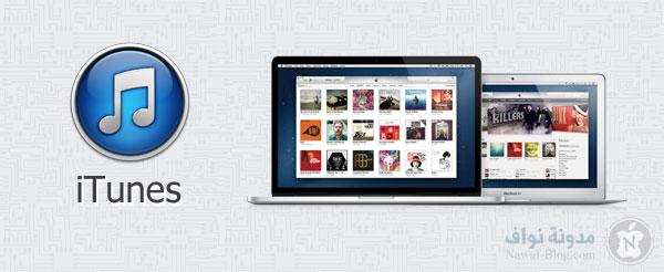 iTunes_600