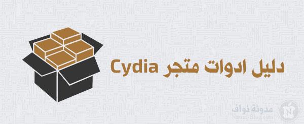 Cydia_list_600