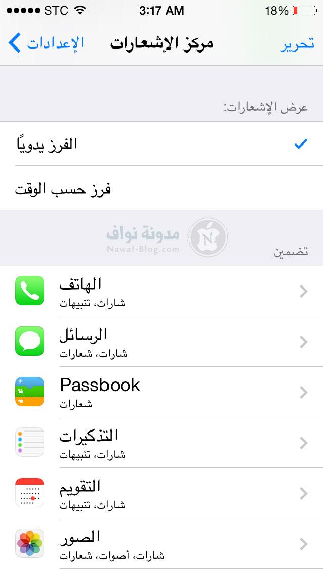 iOS7_B_10