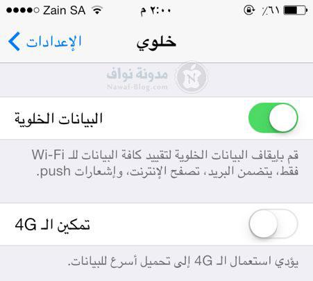 iOS7_B_11
