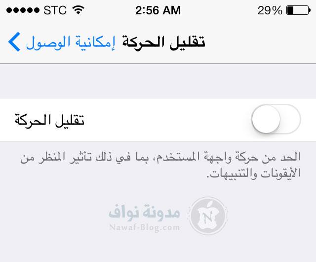 iOS7_B_4
