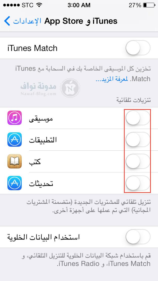 iOS7_B_5