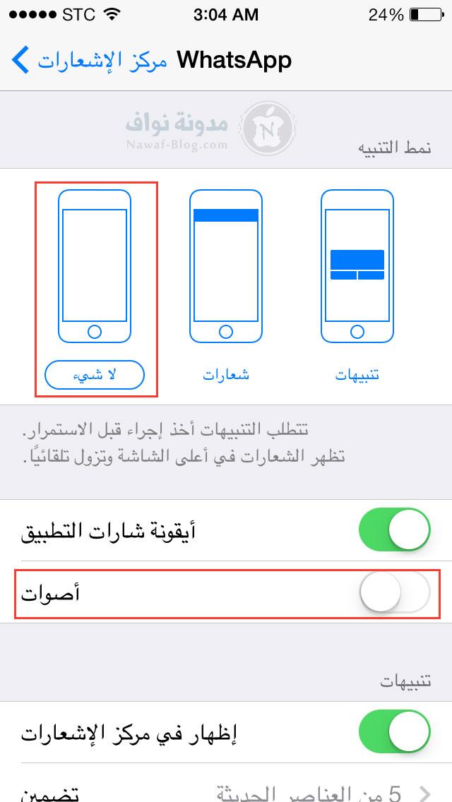 iOS7_B_6