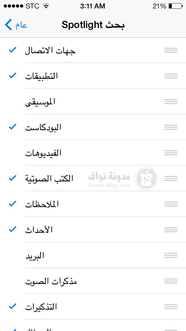 iOS7_B_8