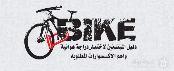 bike_Nawaf_600