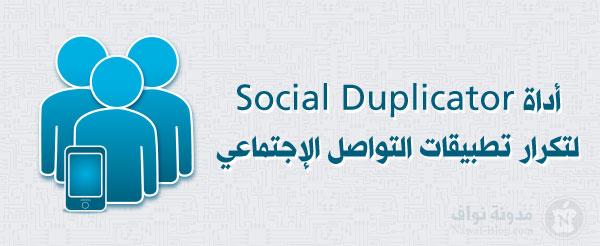 Social_Duplicator_600