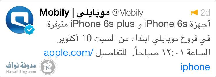 mobily_6s